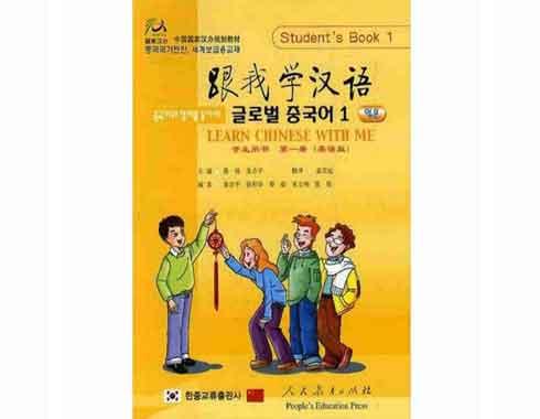 Oversea Story China English Chinese Book 1
