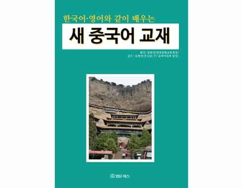 Oversea Story China English Chinese Book 2