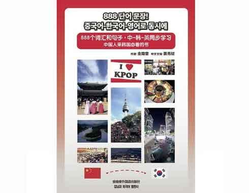 Oversea Story China English Chinese Book 3