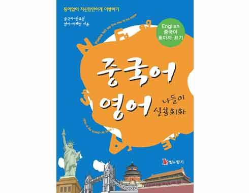 Oversea Story China English Chinese Book 4