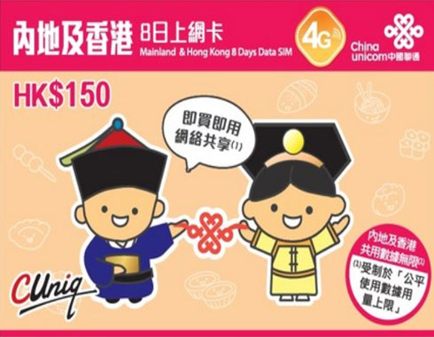 Oversea Story China Live Sim Card 2