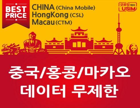 Oversea Story China Live Sim Card 3