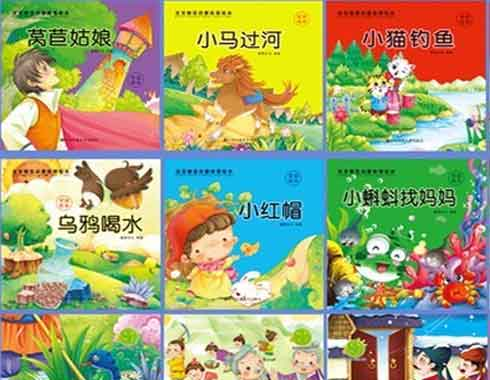 Oversea Story China Study FT Book 4