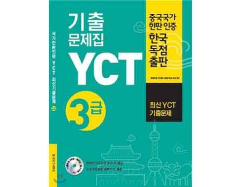 Oversea Story China Study YCT 3