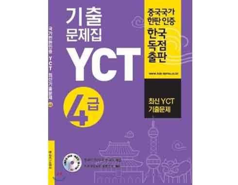 Oversea Story China Study YCT 4
