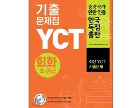 Oversea Story China Study YCT 5