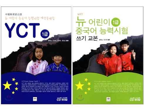Oversea Story China Study YCT 6