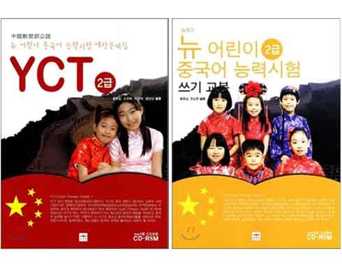 Oversea Story China Study YCT 7