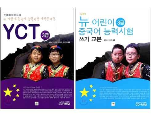 Oversea Story China Study YCT 8