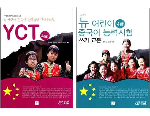 Oversea Story China Study YCT 9
