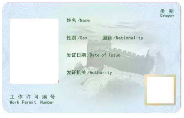Oversea Story China Work Permit Diagram 1