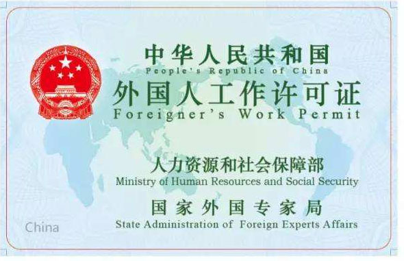 Oversea Story China Work Permit Diagram 2
