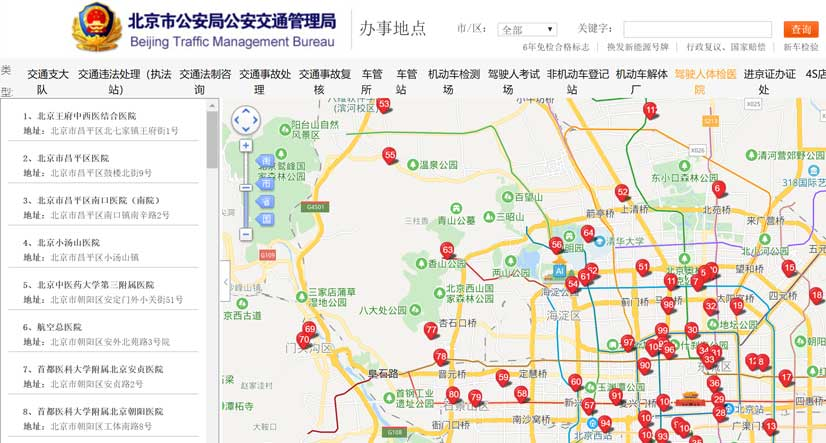 Oversea Story China Live Drive Licence 1